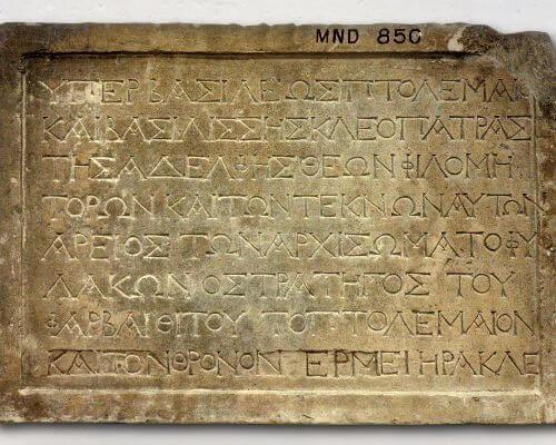 Dedication Ptolemy VI Louvre