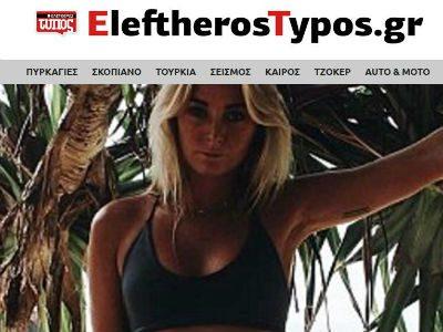 Elefteros Typos - Greece News - Greek News - Hellas News Ελλαδα εφημεριδες ειδήσεις