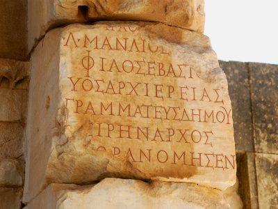 Greek Language - Ελληνική Γλώσσα